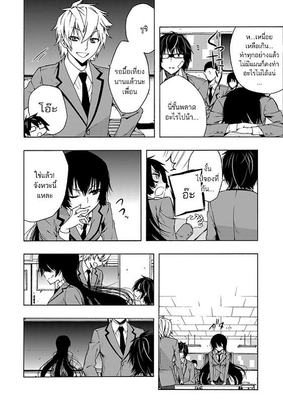 อ่านการ์ตูน Kamimura Yuuka Wa Kou Itta 2 ภาพที่ 18