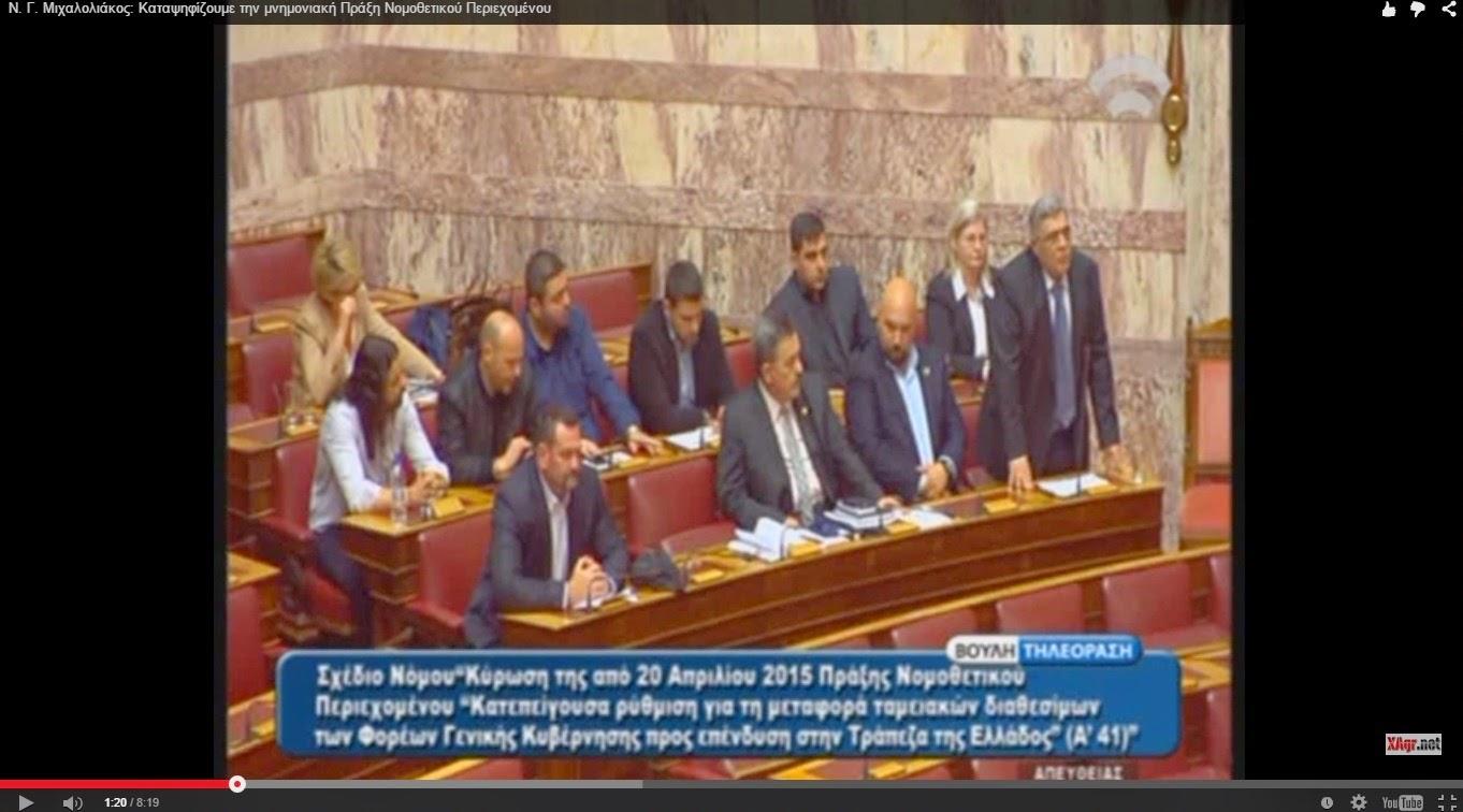 Ν. Γ. Μιχαλολιάκος: Καταψηφίζουμε την μνημονιακή Πράξη Νομοθετικού Περιεχομένου