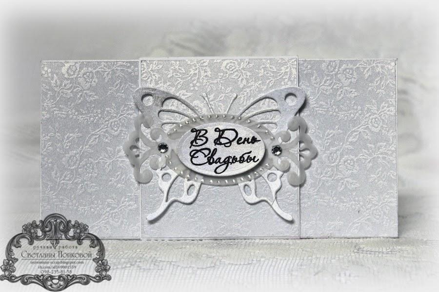 белый свадебный конверт скрапбукинг