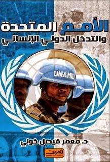 الأمم المتحدة والتدخل الدولي الإنساني - معمر فيصل خولي pdf