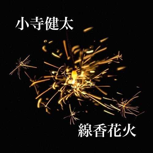 [Single] 小寺健太 – 線香花火 (2015.11.29/MP3/RAR)