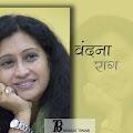 श्रेष्ठ हिंदी कहानियाँ: वंदना राग - 'विरासत' Best Hindi Kahani Books - best-hindi-story-vandana-rag-shabdankan
