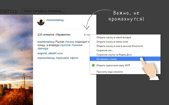 Как в инстаграмме сделать ссылку на сайт