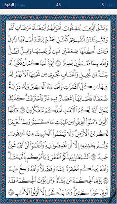 القرآن الكريم  45