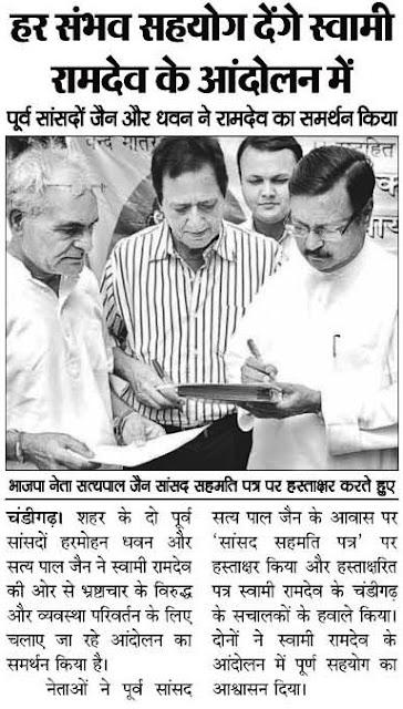 भाजपा नेता सत्य पाल जैन सहमति पत्र पर हस्ताक्षर करते हुए।