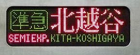 東京メトロ半蔵門線 東武伊勢崎線 準急 北越谷行き1 08系