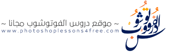 موقع دروس الفوتوشوب مجانا