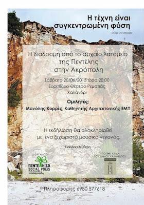 Στα χνάρια των μαρμάρων: Η διαδρομή από το αρχαίο λατομείο της Πεντέλης στην Ακρόπολη
