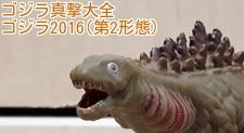 ゴジラ真撃大全 ゴジラ2016(第2形態)