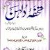 Tohfa E Dulhan By Muhammad Haneef Abdul Majeed