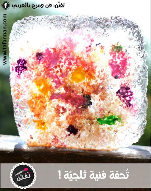 نشاط تلوين قطع ومكعبات الثلج للأطفال تحفة فنية ثلجية Ice art for kids