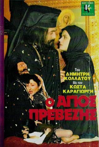 O Agios Prevezis - Ο Αγιος Πρεβεζης (1982) tainies online oipeirates