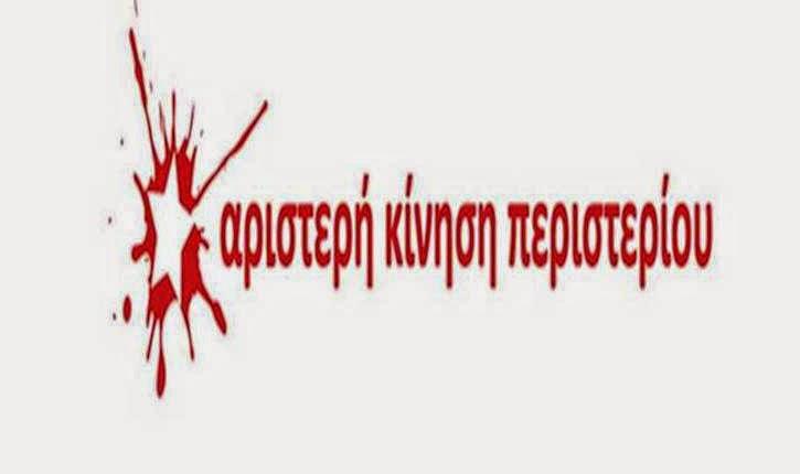 Διαμαρτυρία της Επιτροπή Αγώνα Κατοίκων Κέντρου - οδού Βεάκη στη Δημοτική Αρχή