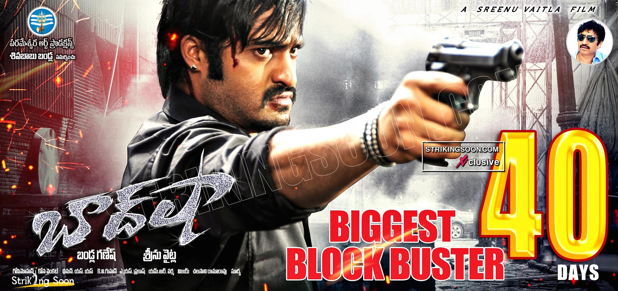 Baadshah Biggest BlockBuster Posters ~ StrikingSoon.com Baadshah 2013 Posters