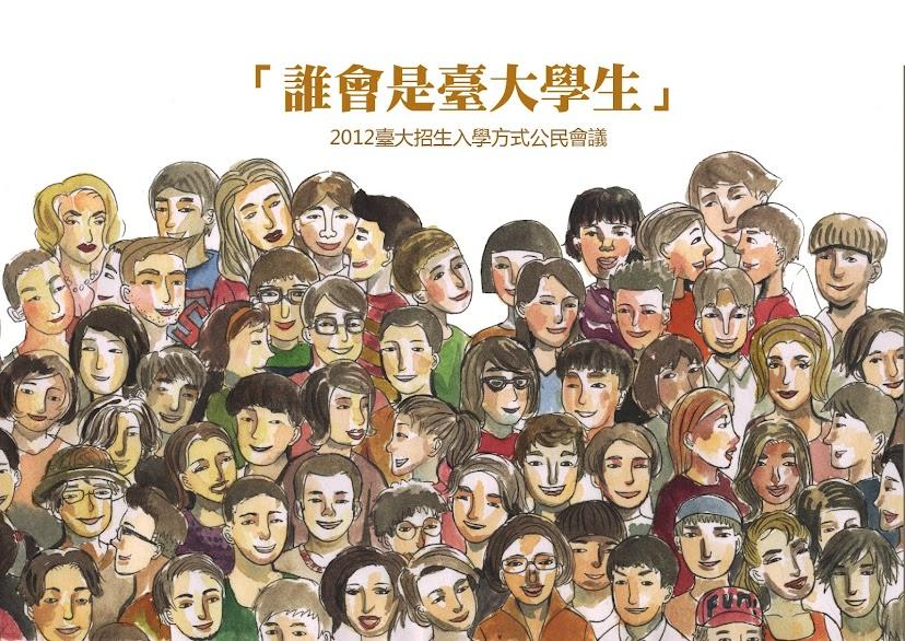 2012台大招生入學公民審議會議