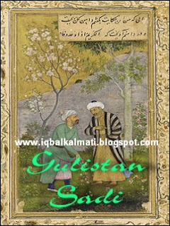 The Gulistan of Sa'di By Sadi  In English