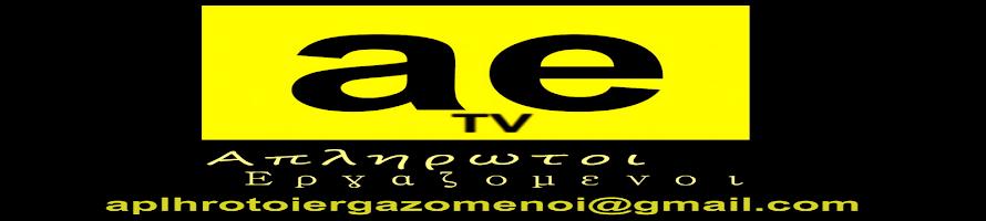 ae tv