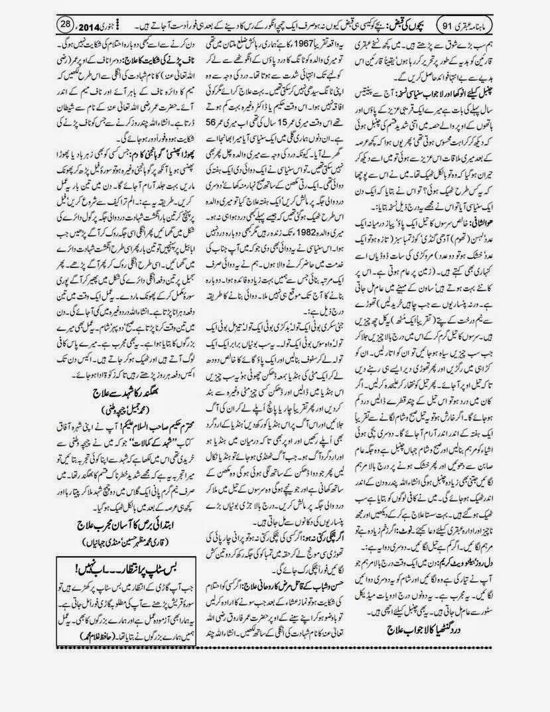 page 28 ubqari january 2014