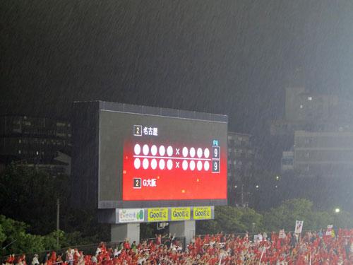 Nagoya Grampus v Gamba Osaka Nabisco Cup.