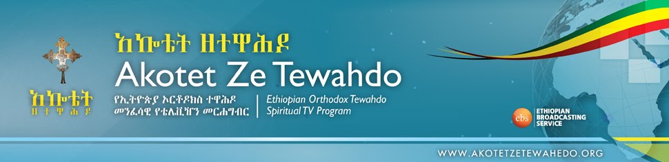 አኰቴት ዘኦርቶዶክስ ተዋሕዶ  Akotet Ze-Orthodox Tewahedo