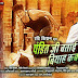RavI Kishan 'Pandit Ji Batai Na Biyah Kab Hoi 2 Bumper' Opning in UP, Bihar & Mumbai
