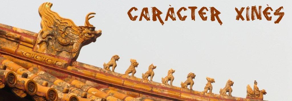 Caràcter xinès