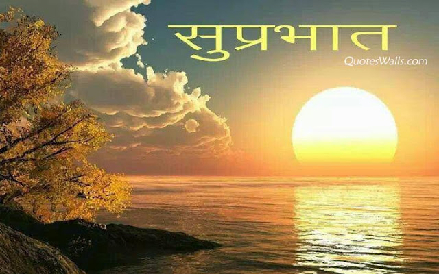 Popular Good morning in marathi style Photos for free download