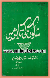 Sakoon Ki Talash Mein By Yusrat Hussain Free Download in PDF