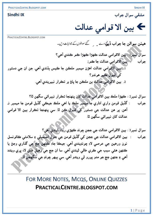 benal-aqwami-adalat-question-answers-sindhi-notes-ix