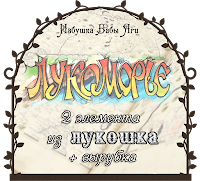 http://bymamayaga.blogspot.ru/2014/12/blog-post.html