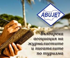 Авторката на блога е член на Българска асоциация на журналистите и писателите по туризма - ABUJET