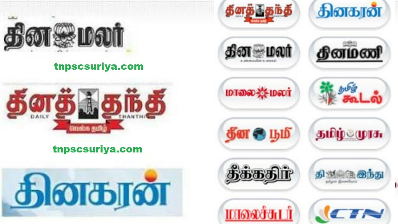 Online Tamil epapers