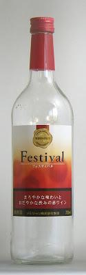 ワイン&デイズ フェスティバル 赤 NV