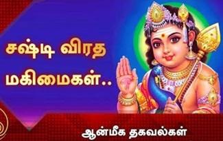 சஷ்டி விரதம் எப்போது தொடங்குகிறது? இதன் மகிமை என்ன? | Sashti Viratham | ஆன்மீக தகவல்கள்
