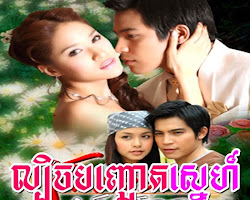 [ Movies ] Lbech Banh Chhout Sne Kon Pluos - Khmer Movies, Thai - Khmer, Series Movies