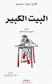 تحميل رواية البيت الكبير - الفارو سيبيدا ساموديو PDF