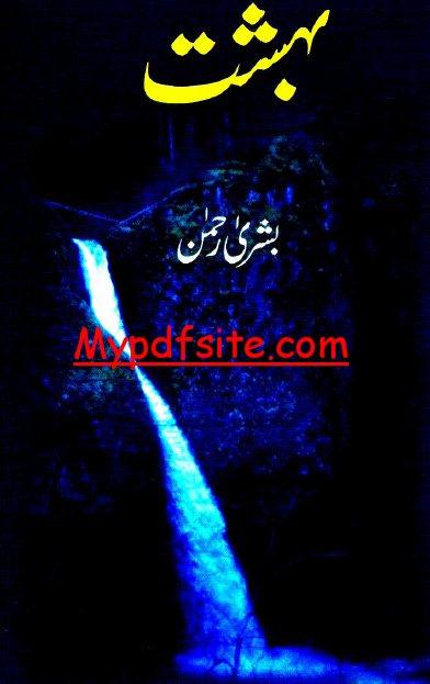 Bahisht by Bushra Rehman