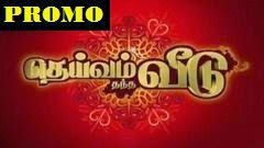 Deivam Thandha Veedu Vijay Tv Serial This Week Promo 12th to 16th January 2015