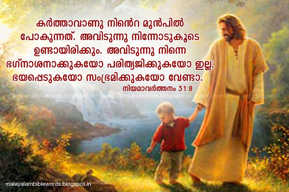 Malayalam bible words deuteronomy 31 8 malayalam bible - Malayalam bible words images ...