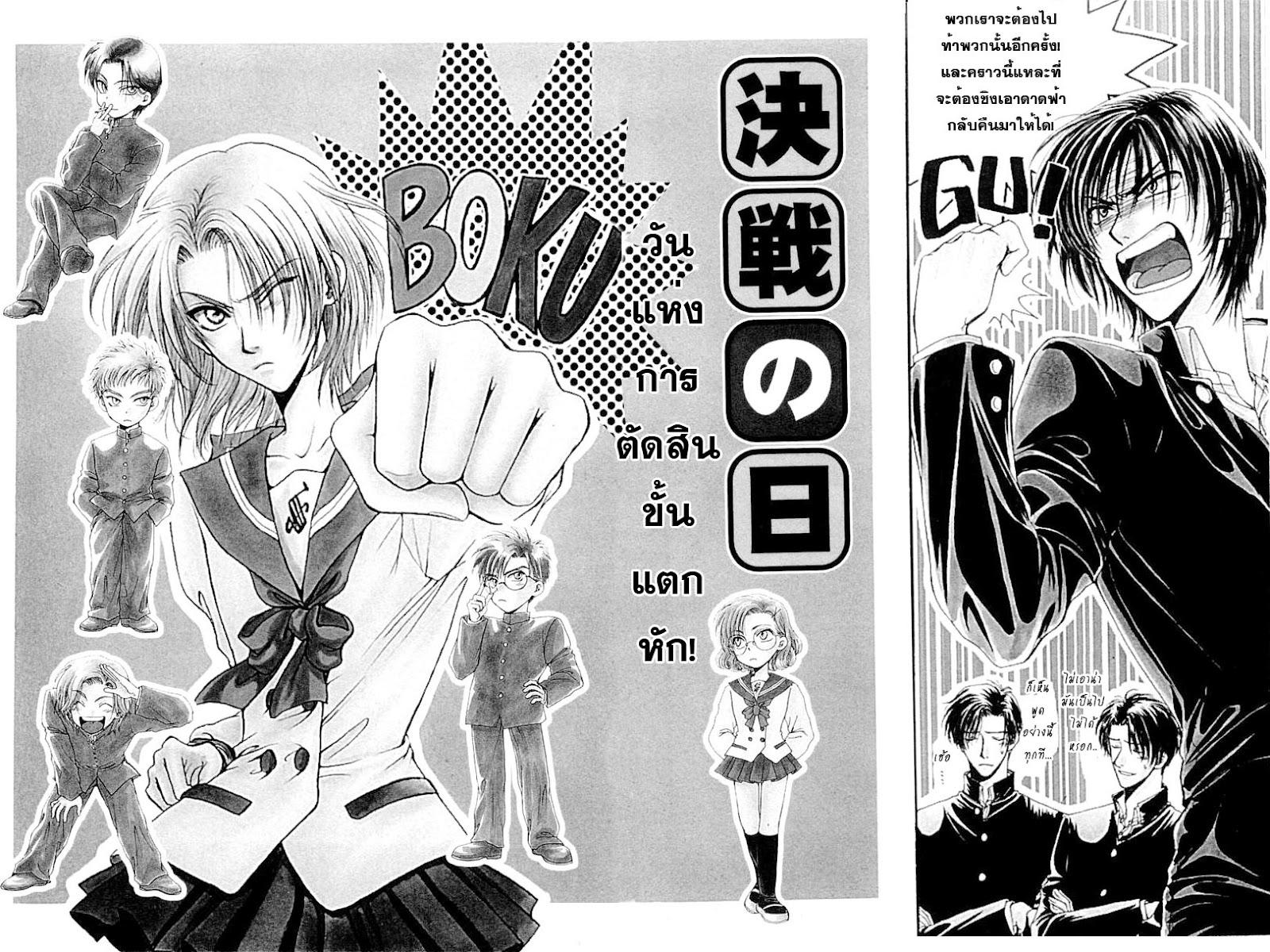 อ่านการ์ตูน Kakumei no Hi 3 ภาพที่ 3