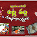 Atla taddi greetings quotes wallpapers in telugu