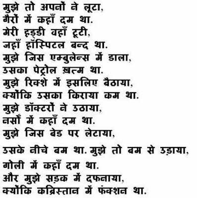 Messages Love Hindi Shayari