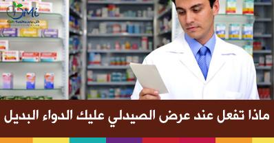 الدواء البديل