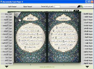 تصفح القرآن الكريم  وكانه بين يديك 3.jpg