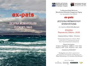 ΤΡΕΧΟΥΣΑ ΕΚΘΕΣΗ / CURRENT EXHIBITION