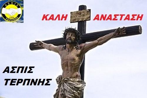 Χριστός Ανέστη - Χρόνια Πολλά