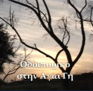 Οδοιπορικό στην Αγία Γη