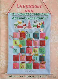 """СП """"Рождественский Адвент-календарь"""""""