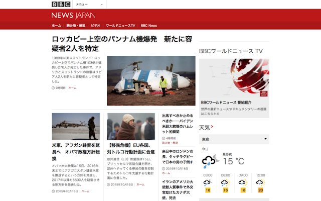 BBC.com lança site em língua japonesa