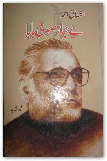 Be niyaz sufi baba by Ashfaq Ahmed complete pdf.